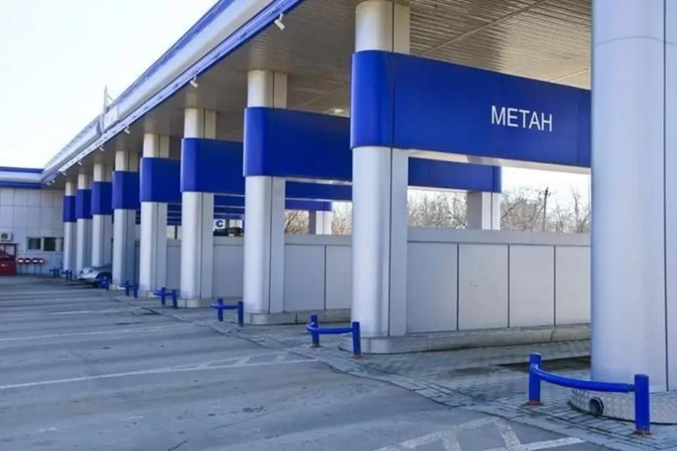 заправка метан
