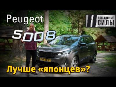 cem-on-lucse-aponcev-test-semimestnogo-peugeot-5008-2021