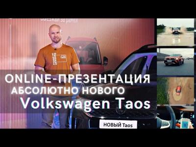 on-line-prezentacia-absolutno-novogo-volkswagen-taos
