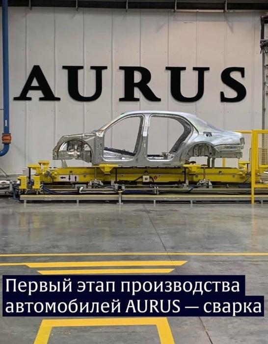 аурус завод