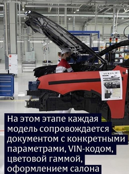 aurus senat завод